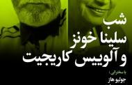 شب ادبیات کودکان آلپ/ پریسا احدیان