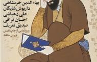 گزارش مراسم شب حافظ/ شیما قربانی نیا
