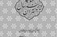 معرفی انتشارات بنیاد ایران شناسی