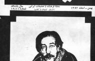 فهرست مجله آینده/ عبدالحمید روحبخشان
