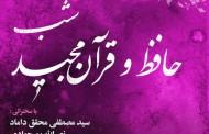 شب حافظ و قرآن مجید/ پریسا احدیان