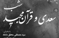 گزارش شب سعدی و قرآن مجید/ پریسا احدیان