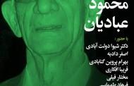 شب محمود عبادیان برگزار شد/ پریسا احدیان