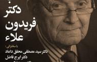 شب دکتر فریدون علاء، بنیانگذار سازمان انتقال خون ایران،برگزار شد/ ترانه مسکوب