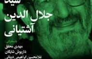 گزارش شب زنده یاد سید جلال الدین آشتیانی/ فرناز تبریزی