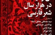 شب گل و گیاه در هزار سال شعر فارسی برگزار شد/آیدین پورخامنه