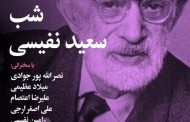 شب سعید نفیسی برگزار شد/ پریسا احدیان