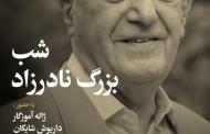 شب بزرگ نادرزاد برگزار شد/ ترانه مسکوب