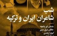 شب شاعران ایران و ترکیه برگزار شد/ پریسا احدیان