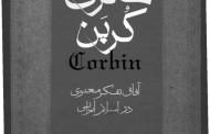 نگاهی به کتاب «هانری کربن، آفاق تفکر معنوی در اسلام ایرانی » به قلم داریوش شایگان