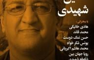 شب حسین شهیدی برگزار شد/پریسا احدیان