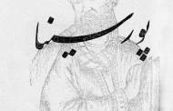 کتابشناسی آثار سعید نفیسی/ ایرج افشار