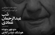 گزارش شب عبدالرحمان عمادی/ الناز اسکندری