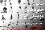 شب چهرههای موسیقی ایران برگزار شد/آیدین پورخامنه