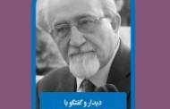 گزارش دیدار و گفتگو با دکتر احمد محیط /پریسا احدیان