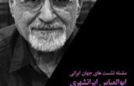 ابوالعباس ایرانشهری و جهان ایرانی