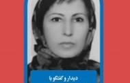 گزارش دیدار و گفتگو با دکتر سپیده حبیب/ پریسا احدیان