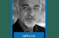 دیدار و گفتگو با دکتر سید علی احمدی ابهری برگزار شد/آیدین پورخامنه