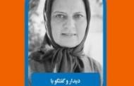 دیدار و گفتگو با دکتر مریم رسولیان