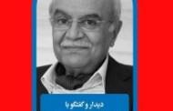 دیدار و گفتگو با دکتر غلامرضا میر سپاسی