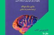 دیدار و گفتگو با دکتر محمد رضا باطنی