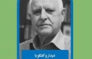 دیدار و گفتگو با دکتر عبدالحسین نیک گهر