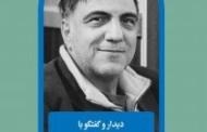 دیدار و گفتگو باحسن فتحی