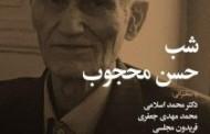 گزارش شب حسن محجوب/پریسا احدیان