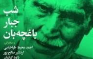 شب جبار باغچهبان برگزار شد/ پریسا احدیان