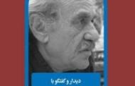 دیدار و گفتگو با محمد رضا مرعشی پور