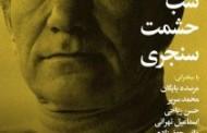 شب حشمت سنجری برگزار شد/پریسا احدیان