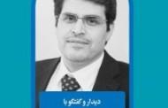 دیدار و گفتگو با دکتر احمد هاشمی