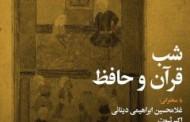 شب قرآن و حافظ