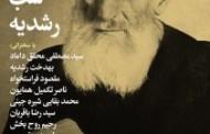 شب رشدیه برگزار شد/پریسا احدیان