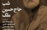 شب حاج حسین ملک