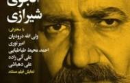 شب سید ابوالقاسم انجوی شیرازی