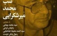 شب دکتر محمد میرشکرایی
