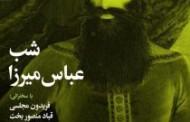 شب عباس میرزا