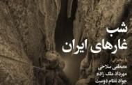شب غارهای ایران