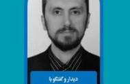 دیدار و گفتگو با علی شهیدی