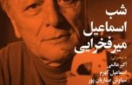 شب اسماعیل میرفخرایی