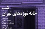 شب خانه موزه های تهران
