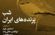 شب پرنده های ایران