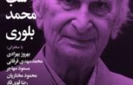 شب محمد بلوری