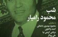شب محمود رامیار