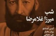 شب میرزا غلامرضا