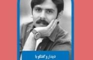 دیدار و گفتگو با سید وحید حسینی