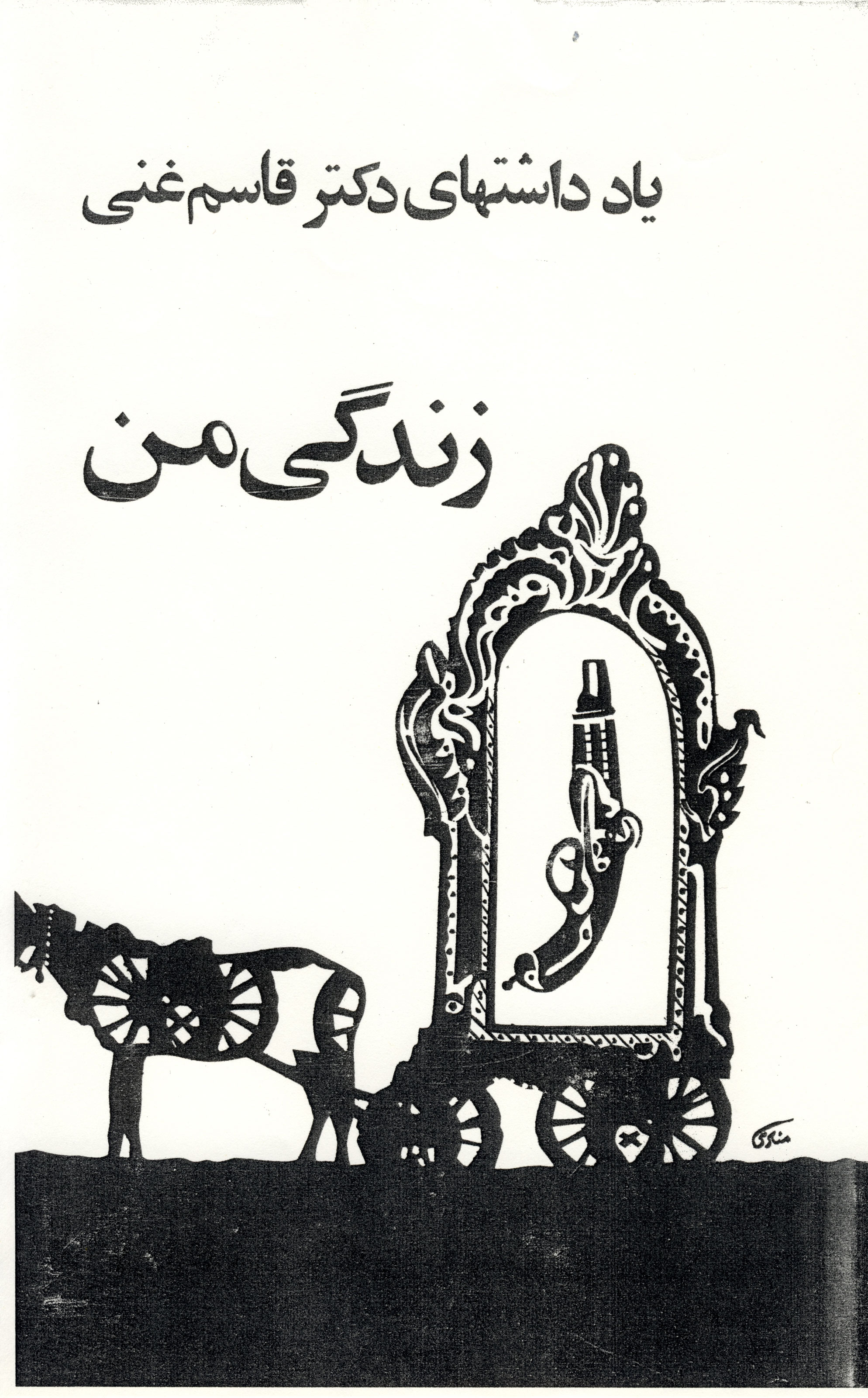 Ghasem-Ghani-2