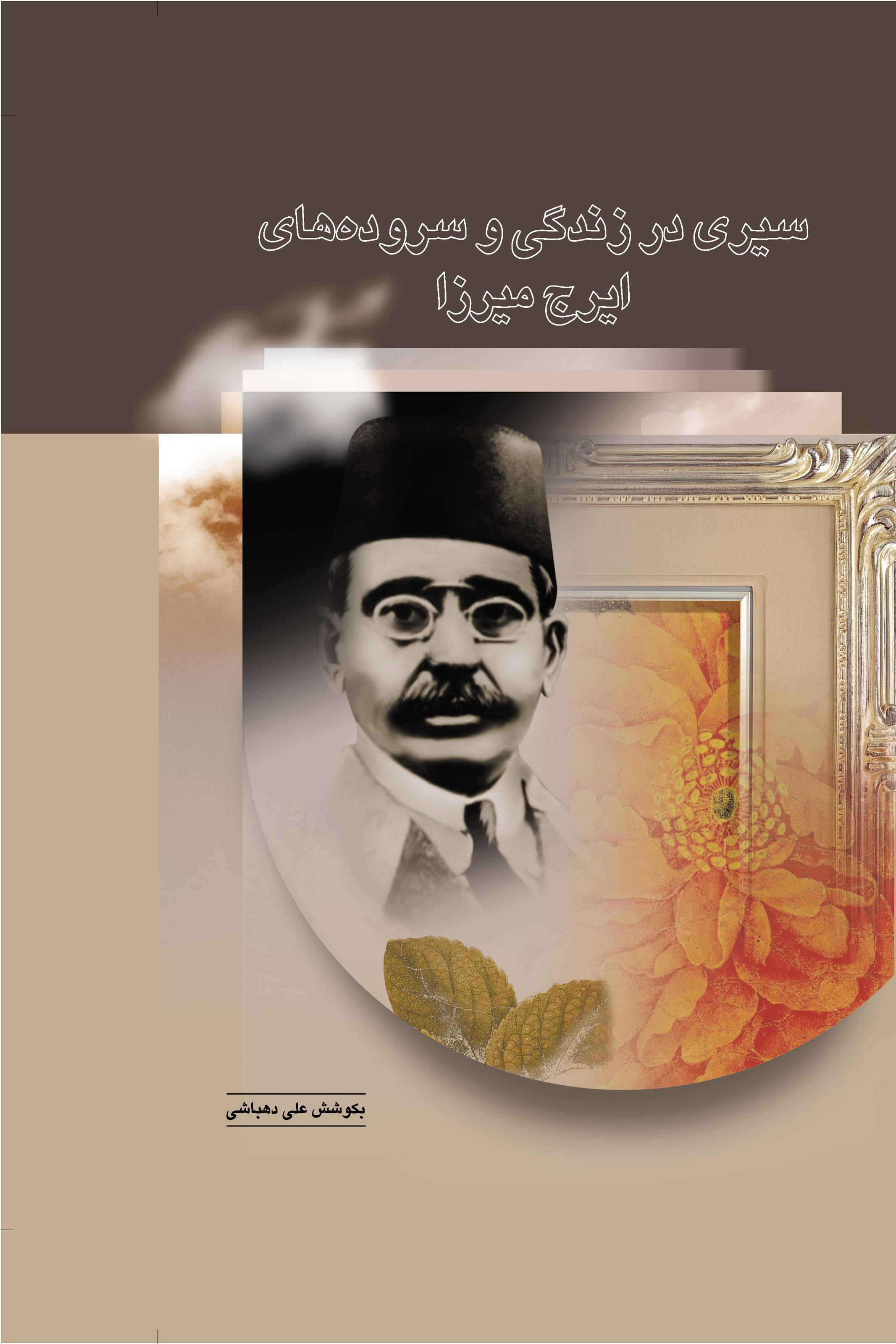 Iraj-Mirza