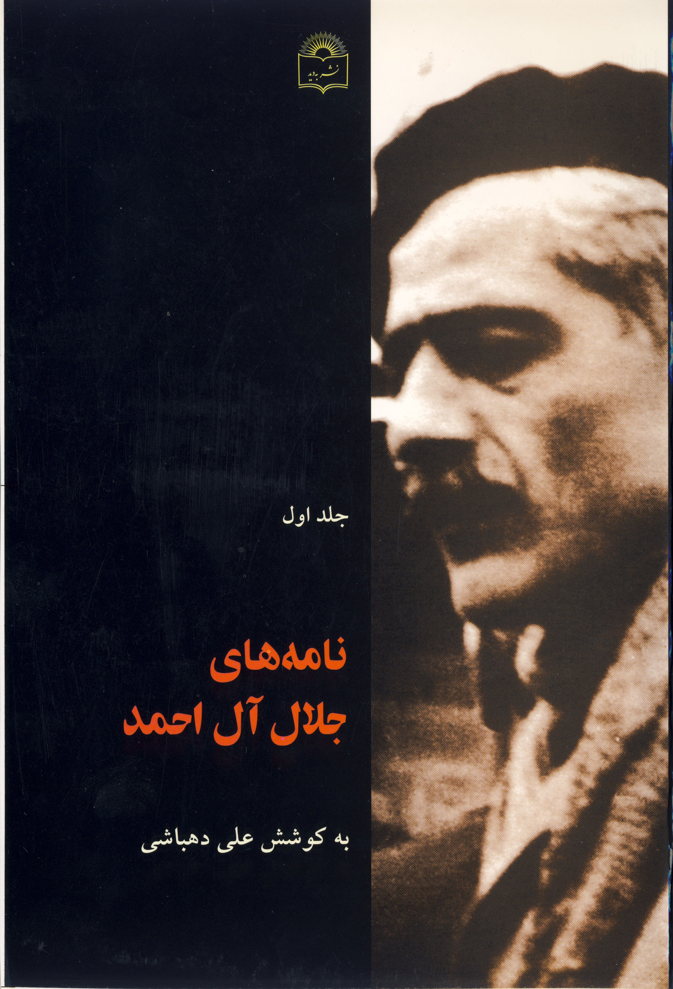 Jalal-(4)